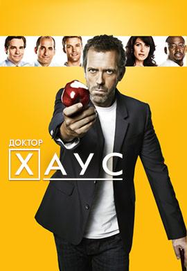 Постер к сезону Доктор Хаус. Сезон 7 2010