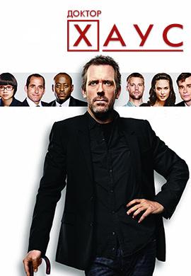 Постер к сезону Доктор Хаус. Сезон 8 2011