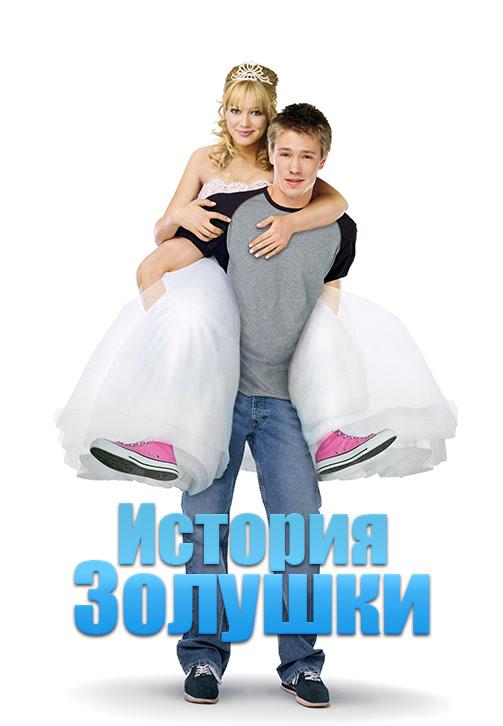 Постер к фильму История Золушки 2004