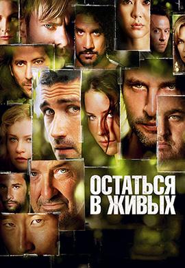Постер к сезону Остаться в живых. Сезон 3 2006