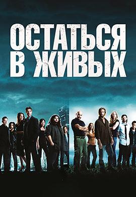Постер к сериалу Остаться в живых. Сезон 5 2009