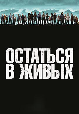 Постер к сезону Остаться в живых. Сезон 6 2010