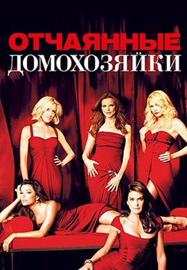 Постер к сериалу Отчаянные домохозяйки. Сезон 5 2008