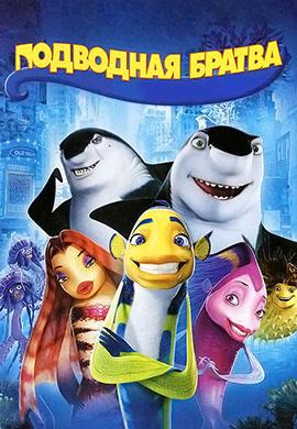 Постер к мультфильму Подводная братва 2004