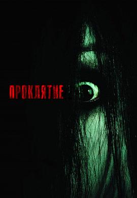 Постер к фильму Проклятие 2004