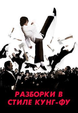 Постер к фильму Разборки в стиле Кунг-фу 2004
