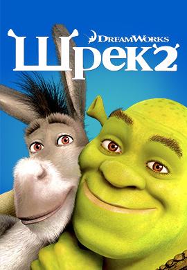 Постер к мультфильму Шрек 2 2004