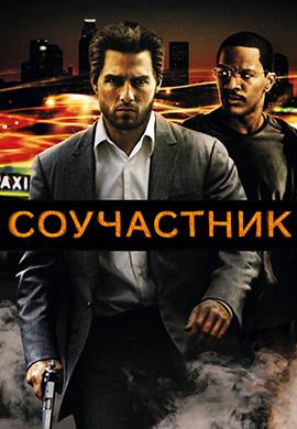 Постер к фильму Соучастник 2004