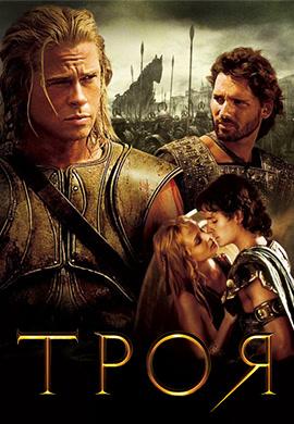 Постер к фильму Троя 2004