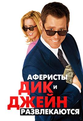 Постер к фильму Аферисты: Дик и Джейн развлекаются 2005