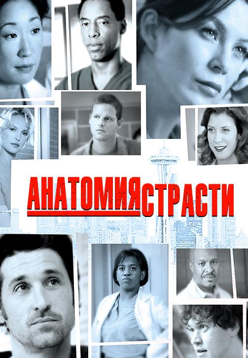 Постер к сезону Анатомия страсти. Сезон 2 2005