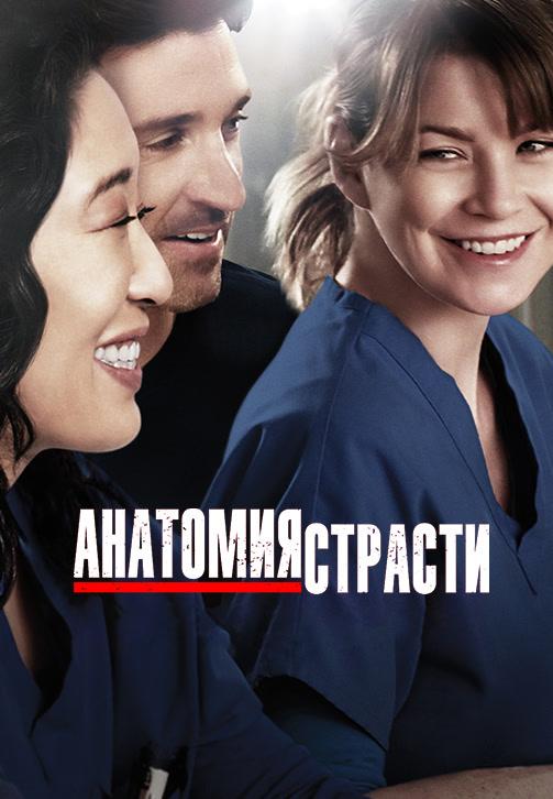 Постер к сезону Анатомия страсти. Сезон 10 2013
