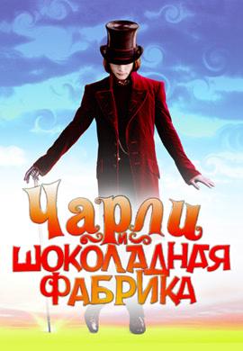 Постер к фильму Чарли и шоколадная фабрика 2005