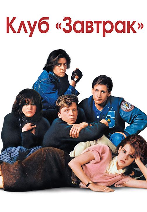 Постер к фильму Клуб «Завтрак» 1985
