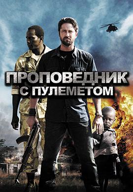 Постер к фильму Проповедник с пулеметом 2016
