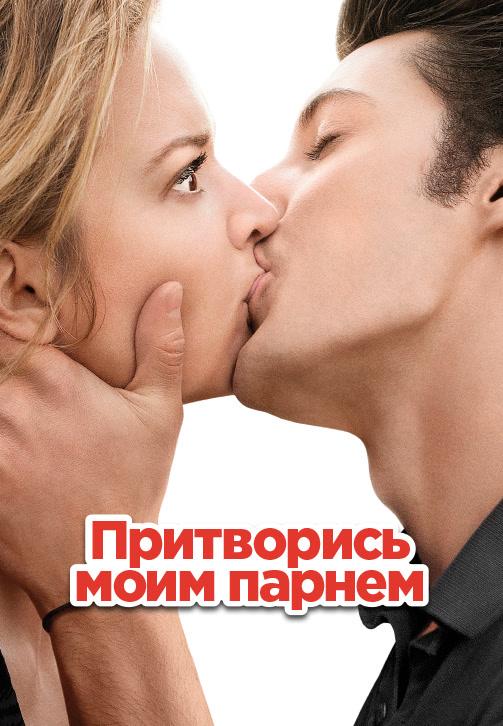 Постер к фильму Притворись моим парнем 2013