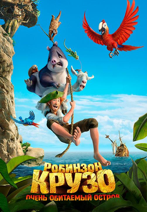 Постер к мультфильму Робинзон Крузо: Очень обитаемый остров 2016