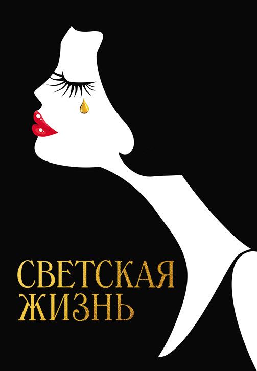 Постер к фильму Светская жизнь 2016