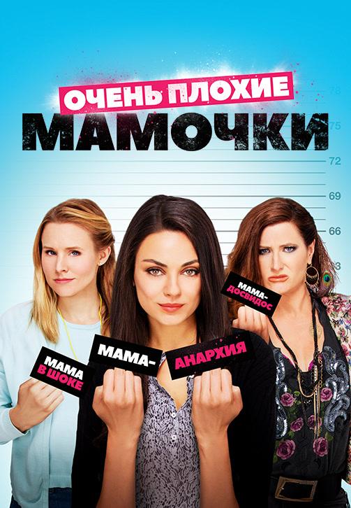 Постер к фильму Очень плохие мамочки 2016