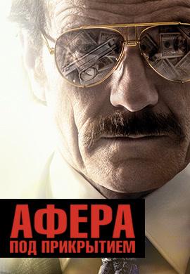 Постер к фильму Афера под прикрытием 2016