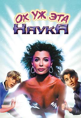 Постер к фильму Ох уж эта наука! 1985