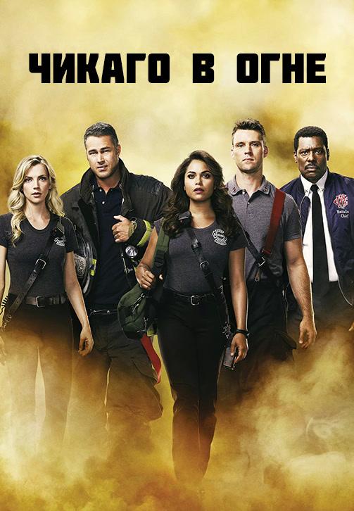 Постер к сезону Чикаго в огне. Сезон 6 2017
