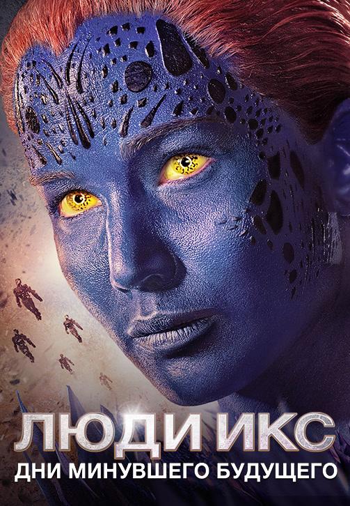 Постер к фильму Люди Икс: Дни минувшего будущего 2014