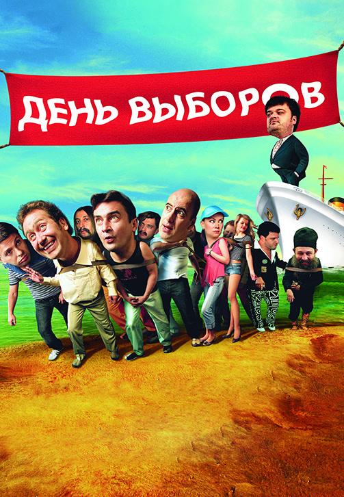 Постер к фильму День выборов 2007