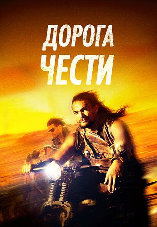 Постер к фильму Дорога чести 2014