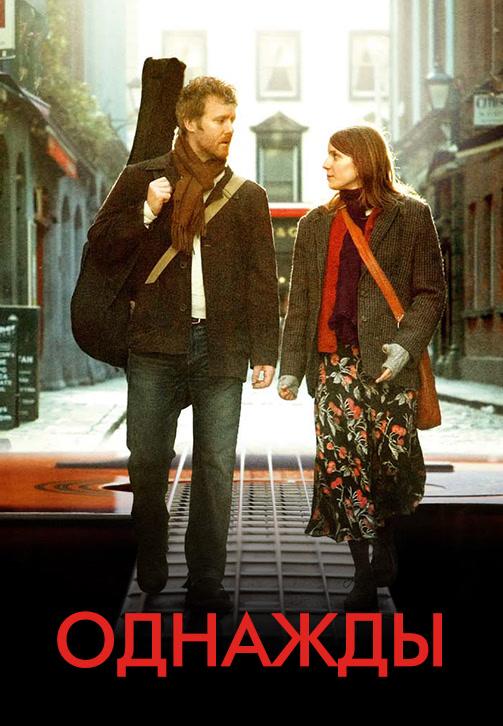 Постер к фильму Однажды 2007