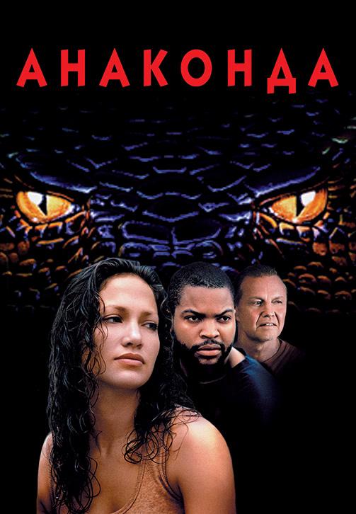 Постер к фильму Анаконда 1997