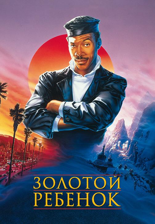 Постер к фильму Золотой ребенок 1986