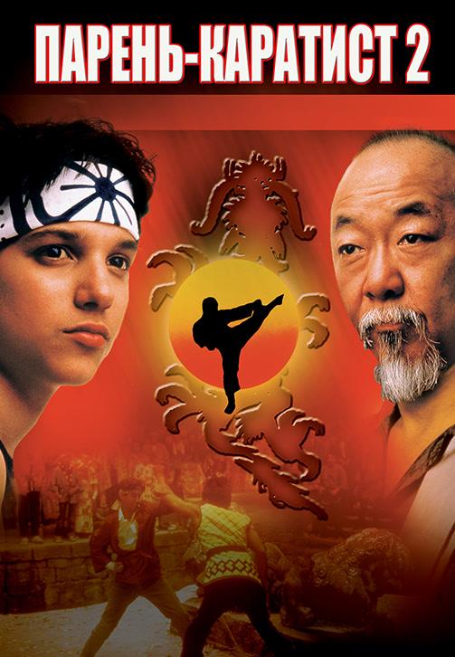 Постер к фильму Парень-каратист 2 1986
