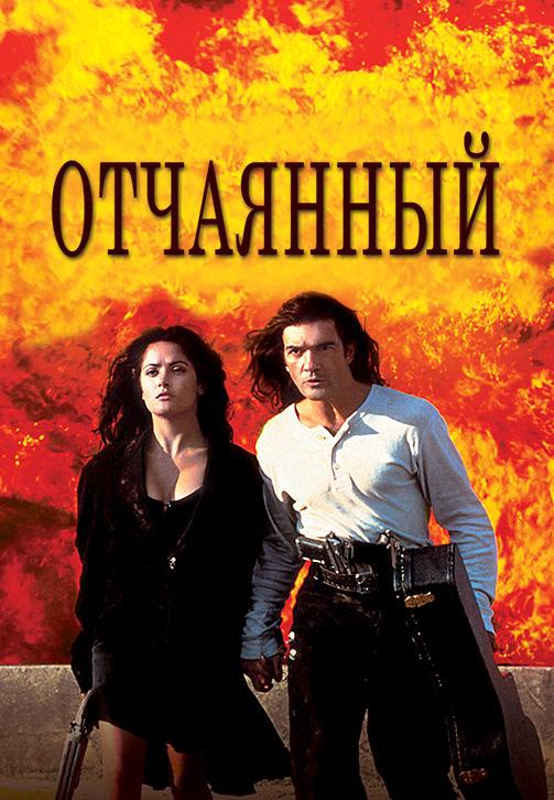 Постер к фильму Отчаянный 1995