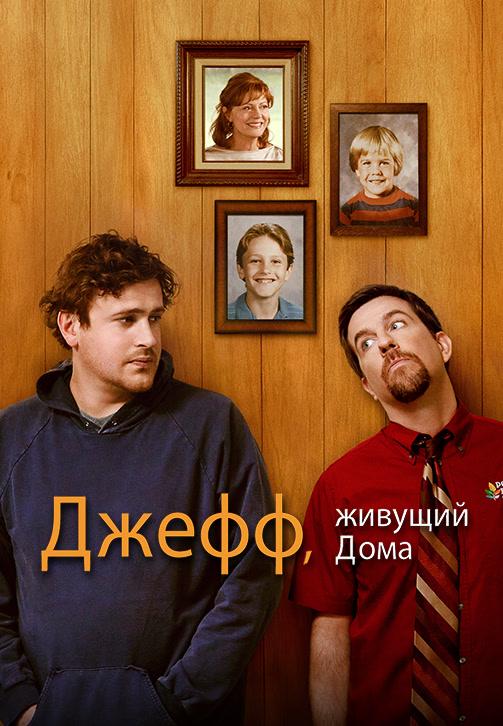 Постер к фильму Джефф, живущий дома 2011