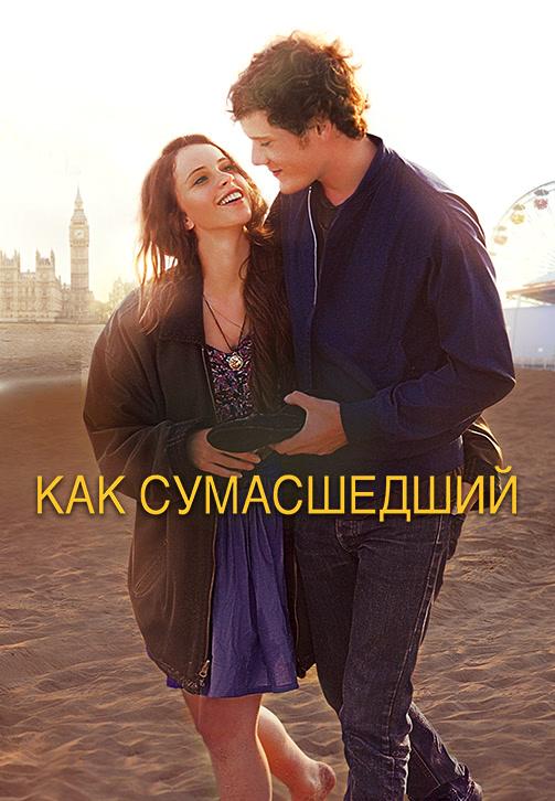 Постер к фильму Как сумасшедший 2011