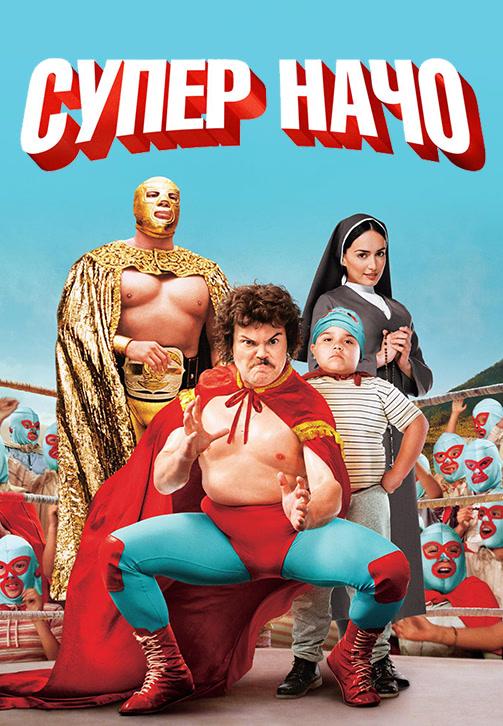 Постер к фильму Суперначо 2006