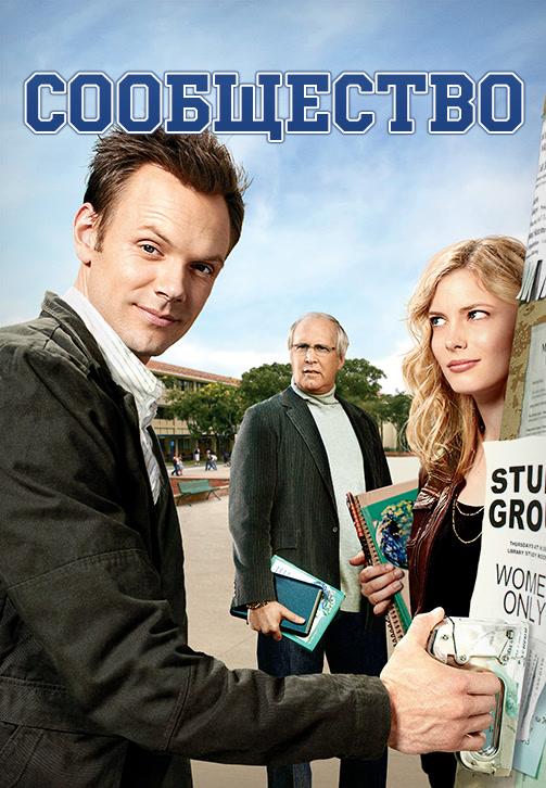 Постер к сериалу Сообщество 2009