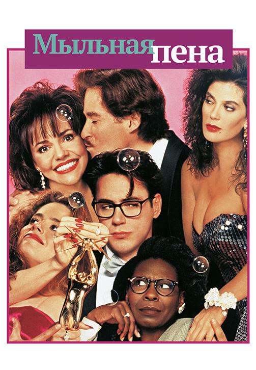 Постер к фильму Мыльная пена 1991
