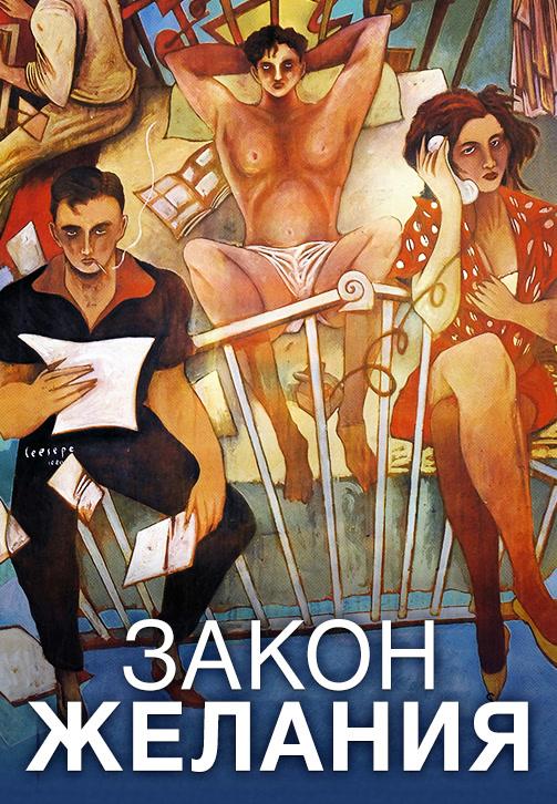 Постер к фильму Закон желания 1986