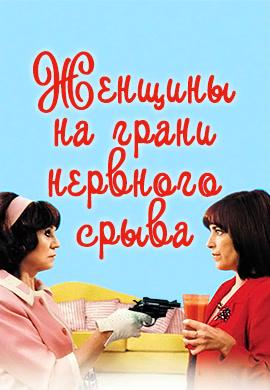 Постер к фильму Женщины на грани нервного срыва 1988