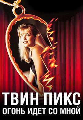 Постер к фильму Твин Пикс: Огонь идёт со мной 1992