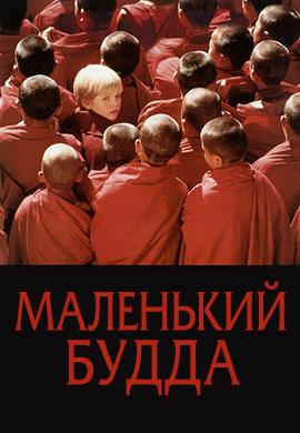 Постер к фильму Маленький Будда 1993