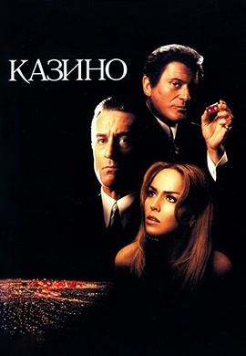 Постер к фильму Казино 1995