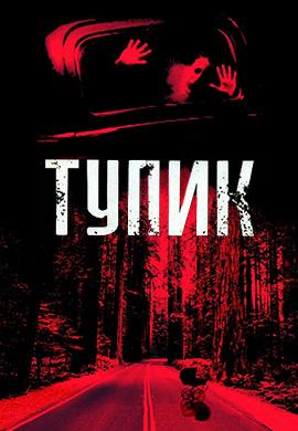 Постер к фильму Тупик 2003