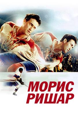 Постер к фильму Морис Ришар 2005