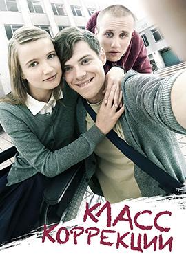 Постер к фильму Класс коррекции 2014