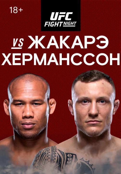 Постер к сериалу UFC Fight Night Fort Lauderdale 2019