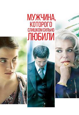 Постер к фильму Мужчина, которого слишком сильно любили 2014
