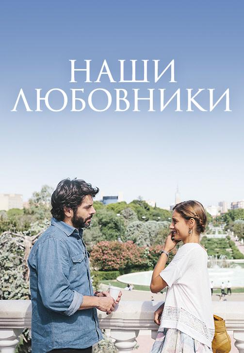 Постер к фильму Наши любовники 2016